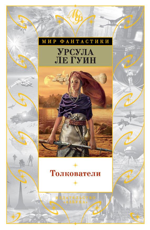 Урсула Ле Гуин Толкователи (сборник) ле гуин урсула крёбер левая рука тьмы