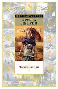 Гуин, Урсула Ле  - Толкователи (сборник)