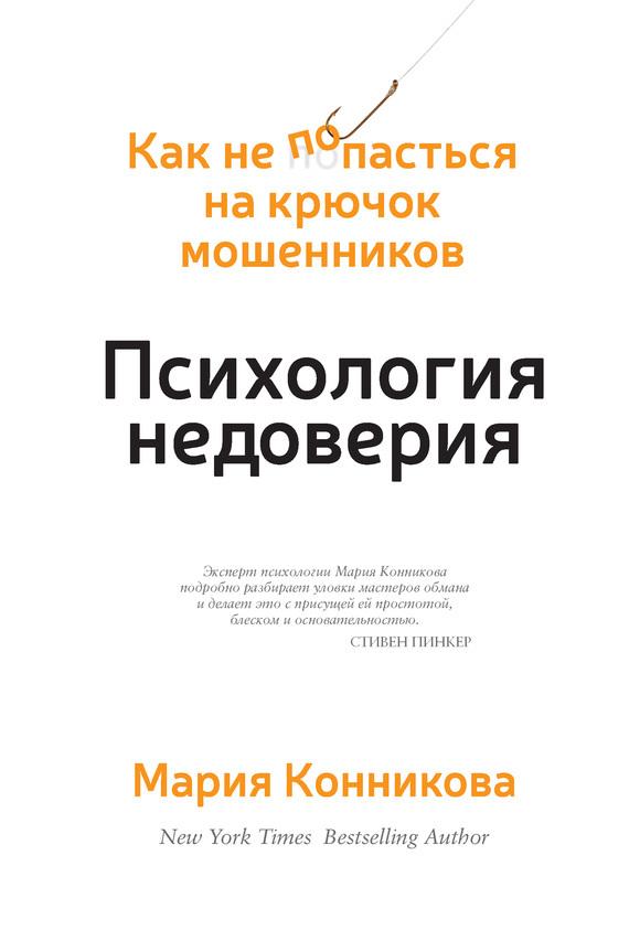 Мария Конникова бесплатно