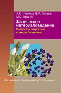 Федотов, Александр  - Физическое материаловедение. Часть 3. Материалы энергетики и энергосбережения
