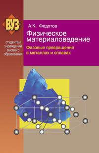 Федотов, Александр  - Физическое материаловедение. Часть 2. Фазовые превращения в металлах и сплавах