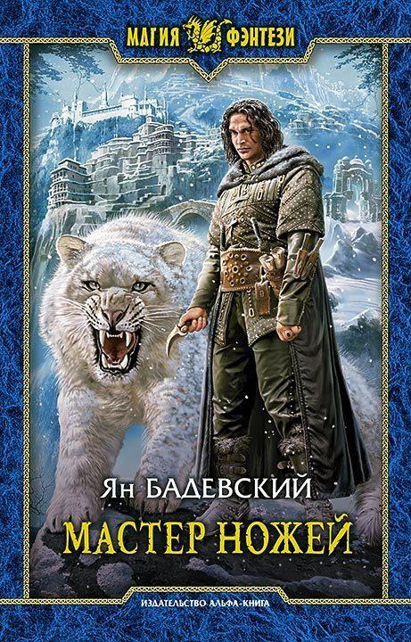 Ян Бадевский Мастер ножей