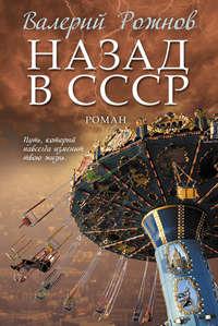 Рожнов, Валерий  - Назад в СССР