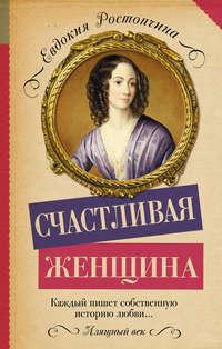 Евдокия Ростопчина - Счастливая женщина