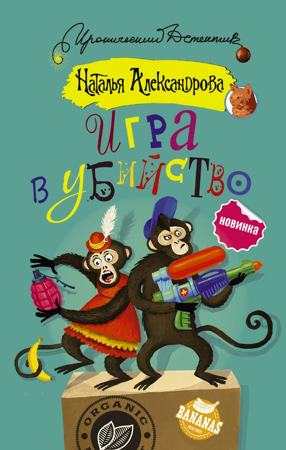 Наталья Александрова - Игра в убийство