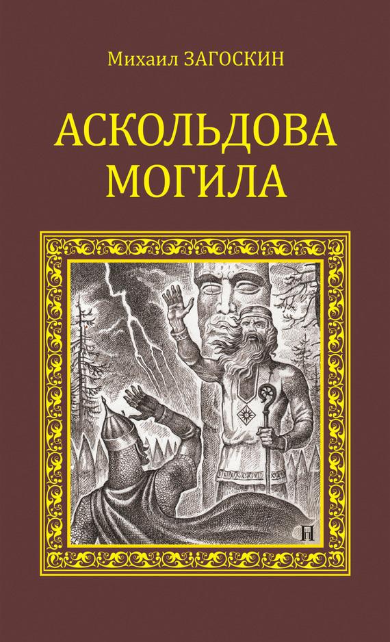 Обложка книги Аскольдова могила, автор Загоскин, Михаил