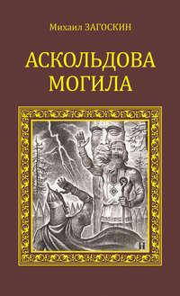 Загоскин, Михаил  - Аскольдова могила