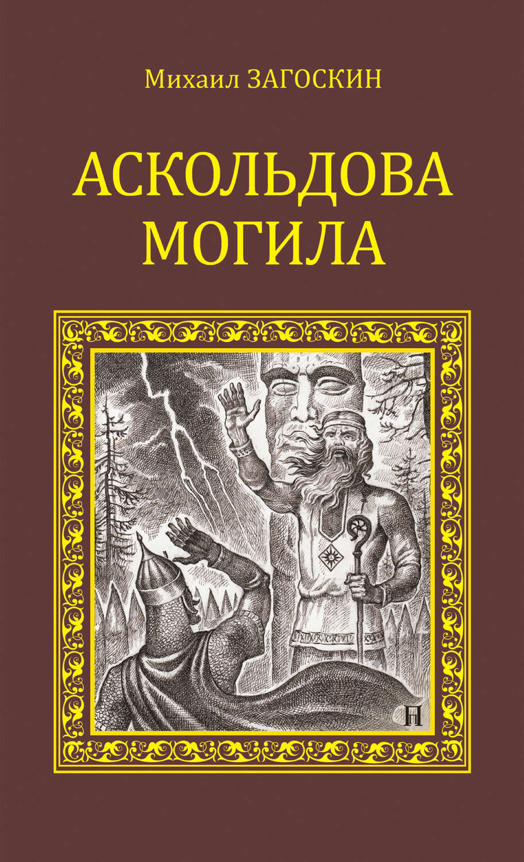 Книга аскольдова могила скачать