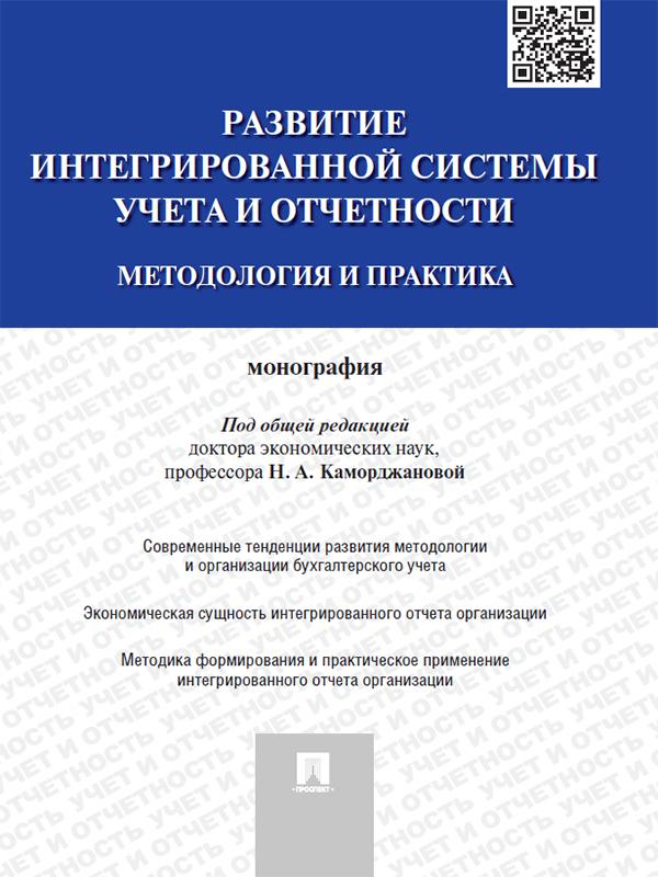 Коллектив авторов - Развитие интегрированной системы учета и отчетности: методология и практика. Монография