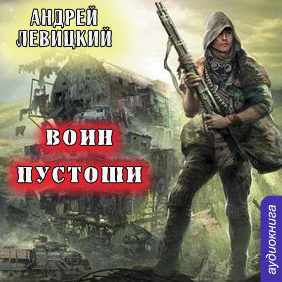 Андрей Левицкий Воин Пустоши авто в минске фольксваген туран