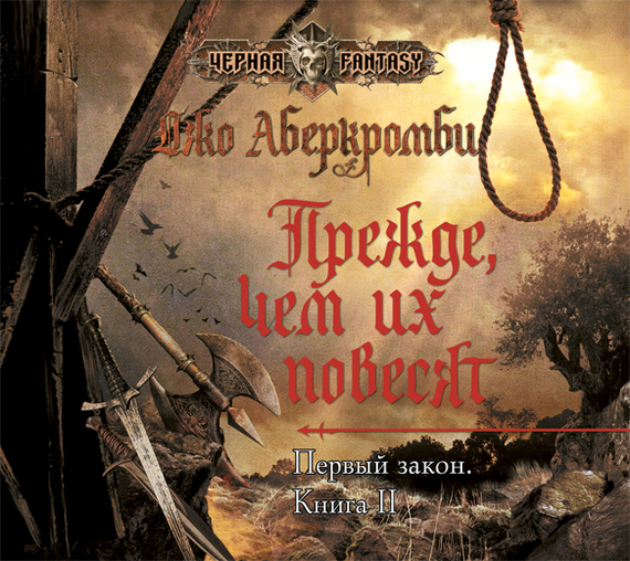 Джо Аберкромби Прежде, чем их повесят first law 2 before they are hanged a
