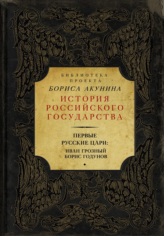 Платонов история россии скачать pdf