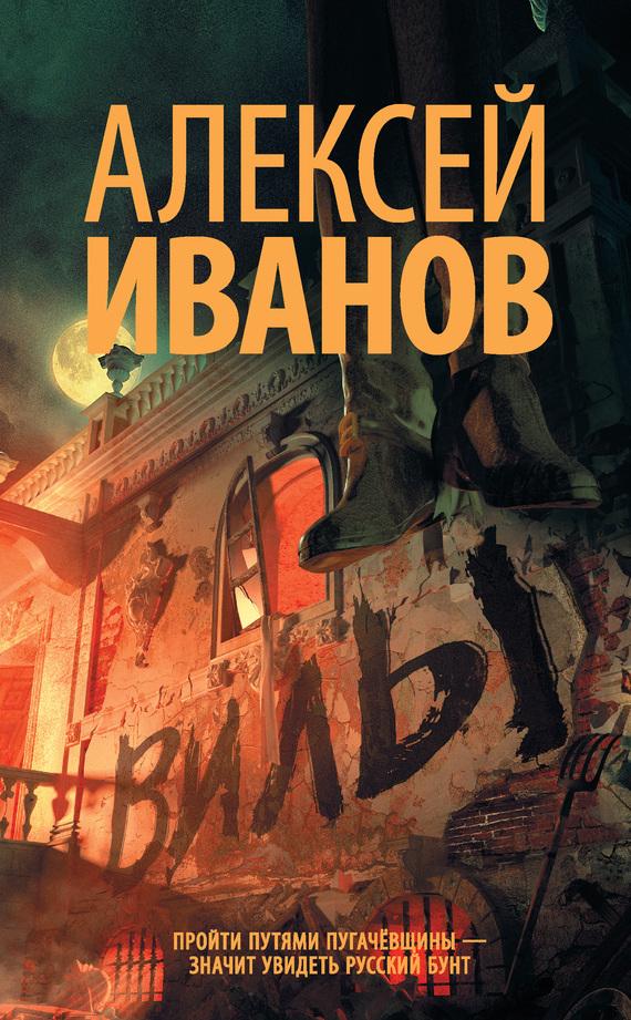 интригующее повествование в книге Алексей Иванов