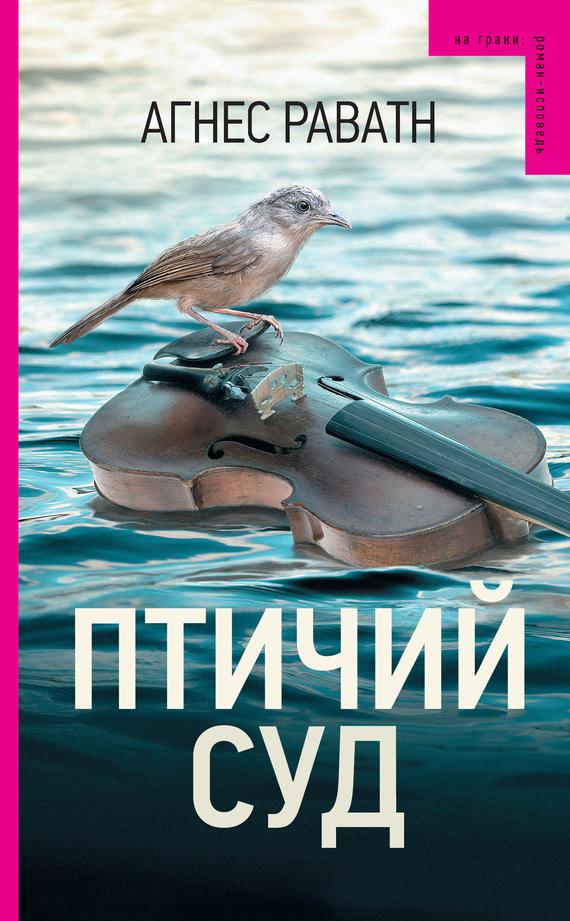 Агнес Раватн Птичий суд птичий суд