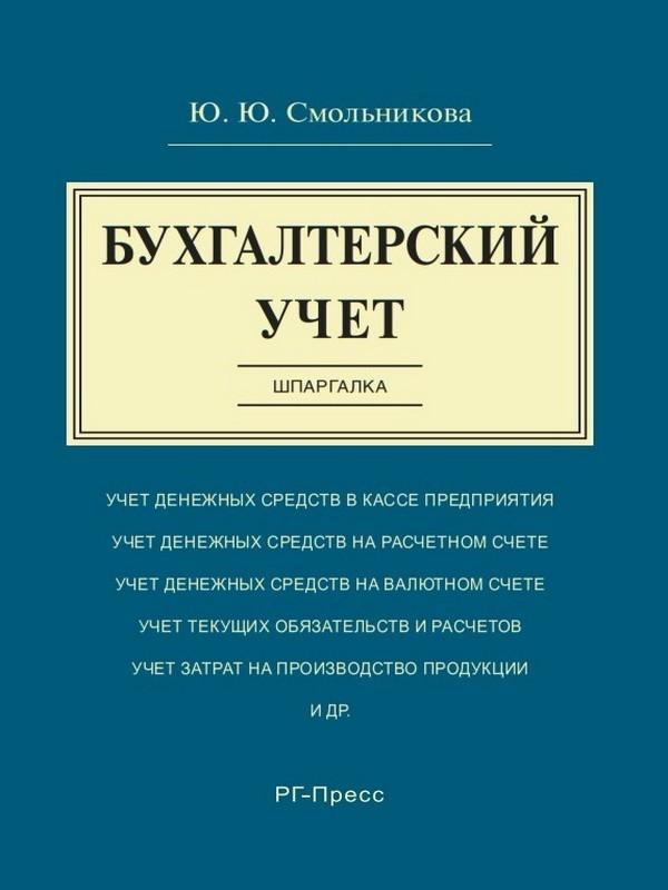 Юлия Смольникова - Бухгалтерский учет. Шпаргалка. Учебное пособие