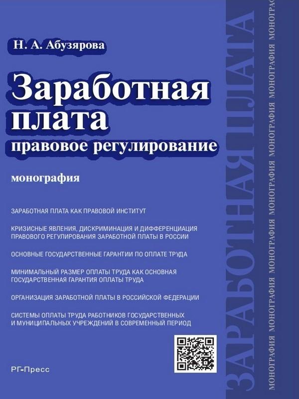 Найра Абдулкадыровна Абузярова Заработная плата: правовое регулирование. Монография правовое регулирование арендной платы за землю