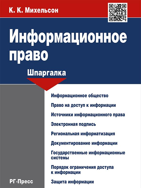Информационное право. Шпаргалка. Учебное пособие