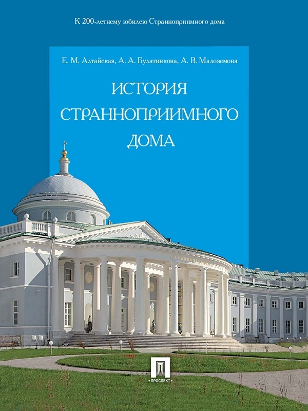 Анна Булатникова, Анна Малоземова - История Странноприимного дома