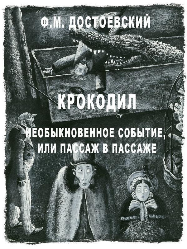 Обложка книги Крокодил. Необыкновенное событие или пассаж в пассаже, автор Достоевский, Федор Михайлович