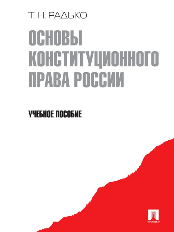 Тимофей Николаевич Радько Основы конституционного права России