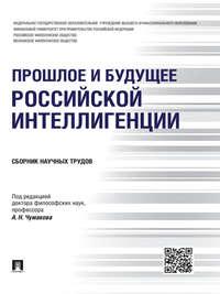 - Прошлое и будущее российской интеллигенции. Сборник научных трудов