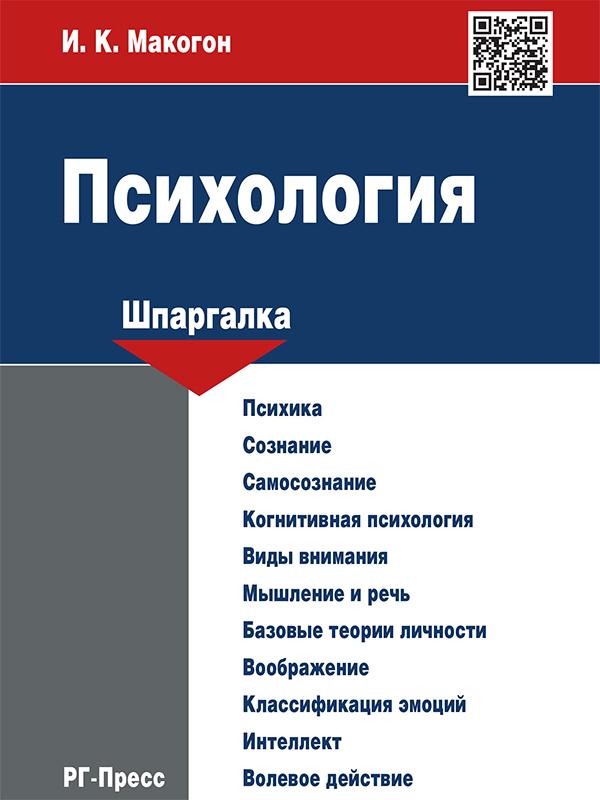 Ирина Константиновна Макогон Психология. Шпаргалка. Учебное пособие