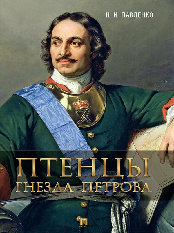 Николай Павленко - Птенцы гнезда Петрова