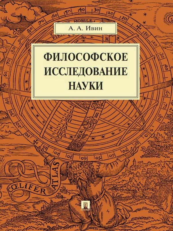 Александр Ивин - Философское исследование науки