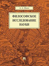 Ивин, Александр Архипович  - Философское исследование науки