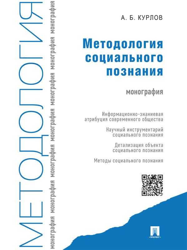 Алексей Курлов - Методология социального познания. Монография
