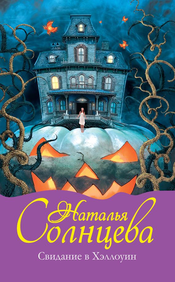 Наталья Солнцева Свидание в Хэллоуин купить веерные форсунки омывателя лобового стекла на опель астра