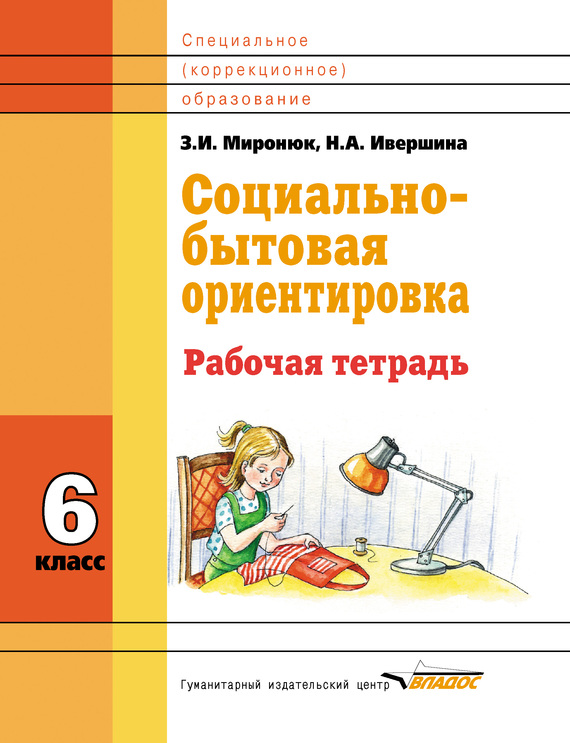 Н. А. Ивершина Социально-бытовая ориентировка. 6 класс. Рабочая тетрадь