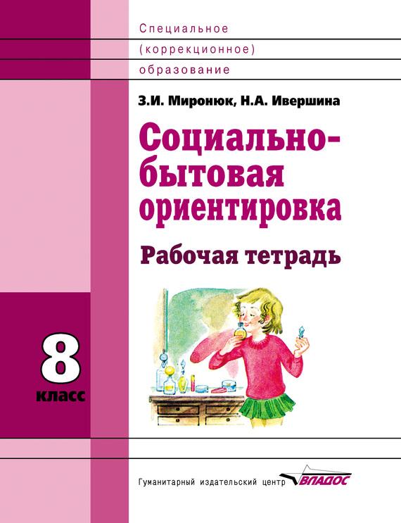 Н. А. Ивершина Социально-бытовая ориентировка. 8 класс. Рабочая тетрадь бытовая химия ева
