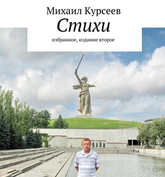 Михаил Курсеев Стихи. избранное, издание второе кир булычев клин клином