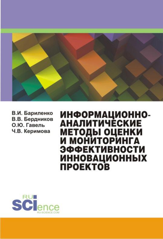 Виктор Бердников Информационно-аналитические методы оценки и мониторинга эффективности инновационных проектов