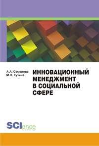 Кузина, М. Н.  - Инновационный менеджмент в социальной сфере. Учебно-методическое пособие
