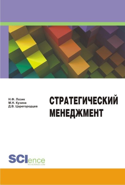 Н. Ф. Лозик Стратегический менеджмент