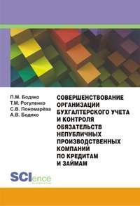 Рогуленко, Т. М.  - Совершенствование организации бухгалтерского учета и контроля обязательств непубличных производственных компаний по кредитам и займам