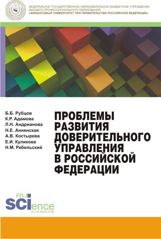 К. А. Адамова Проблемы развития доверительного управления в Российской Федерации