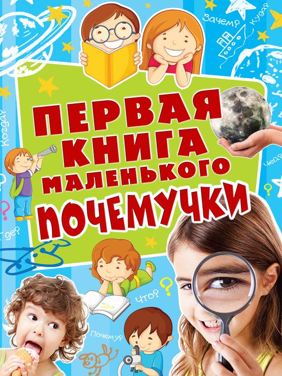 Обложка книги Первая книга маленького почемучки, автор Наталия Чуб