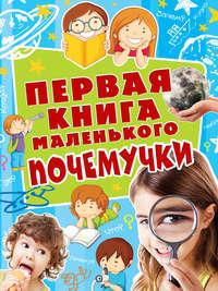 Наталия Чуб - Первая книга маленького почемучки