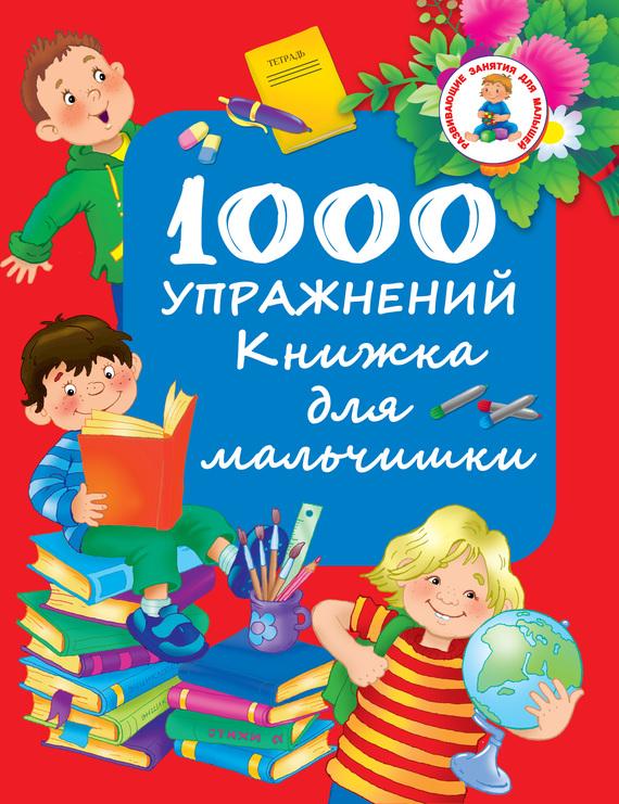 Отсутствует 1000 упражнений. Книжка для мальчишки