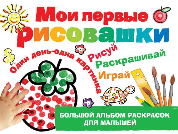 Наталия Дубровская Мои первые рисовашки дубровская н мои первые рисовашки рисуй раскрашивай играй