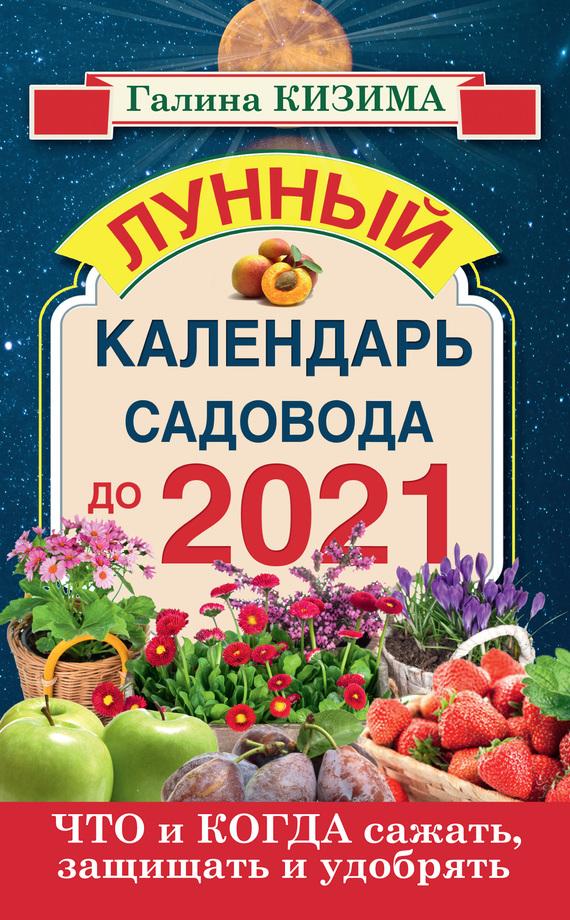 обложка электронной книги Что и когда сажать, защищать и удобрять. Лунный календарь садовода до 2021 года