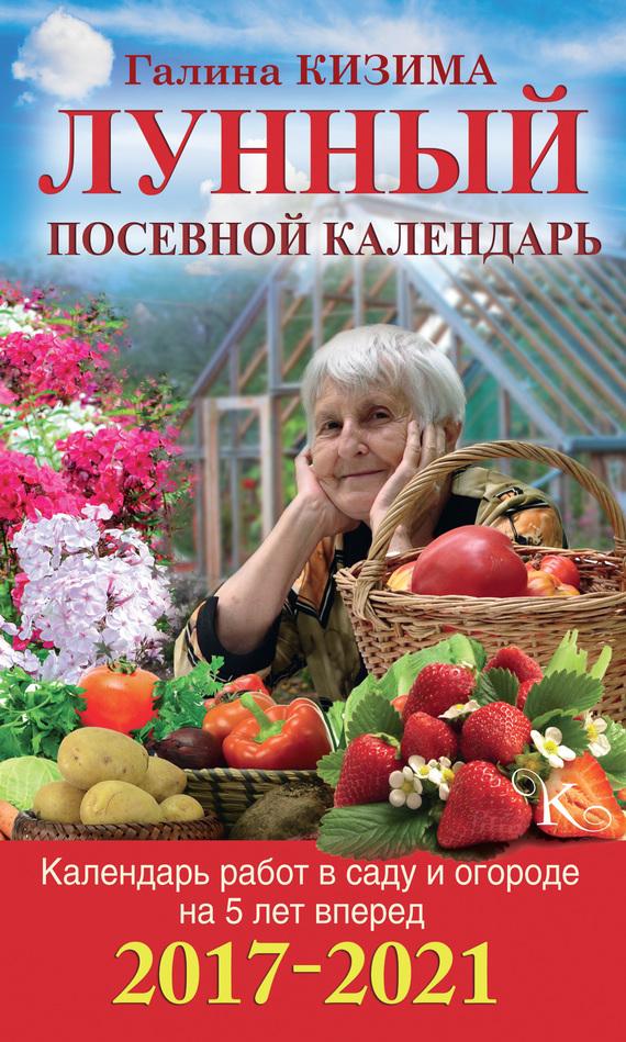 специальному лунный посевной календарь огородника в алматы для