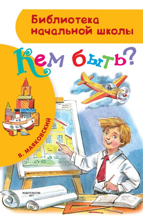 Обложка книги Кем быть? (сборник), автор Маяковский, Владимир Владимирович