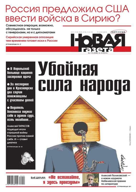 Новая газета 115-2016
