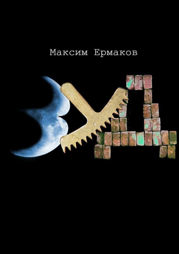 Максим Ермаков Зуд сны и судьбы