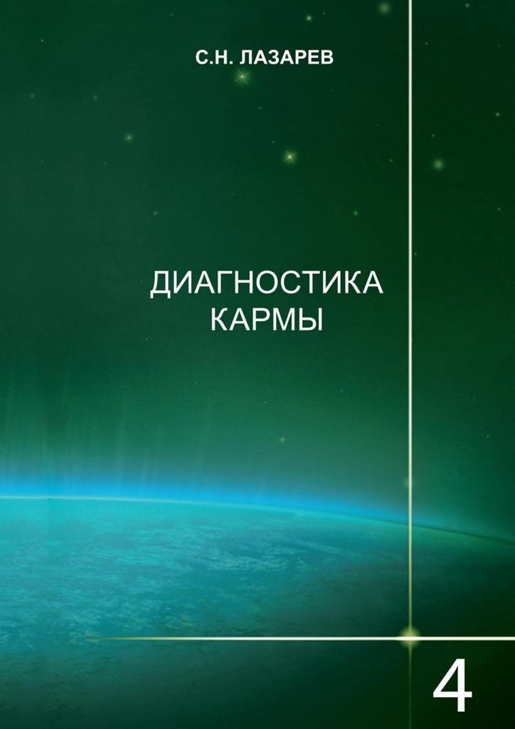 Сергей Николаевич Лазарев Диагностика кармы. Книга 4. Прикосновение кбудущему сергей самаров закон ответного удара