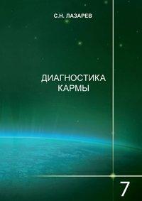 Лазарев, Сергей - Диагностика кармы. Книга 7. Преодоление чувственного счастья
